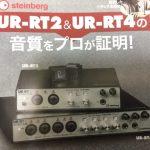 【UR-RT特集】サウンドデザイナー2018.07号別冊付録