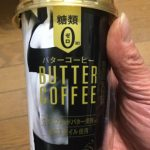 ファミリーマートでバターコーヒーが発売開始