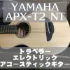 YAMAHA ( ヤマハ ) / APX-T2 NT トラベラーエレクトリックアコースティックギター
