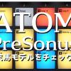 【ATOM PreSonus】対抗馬モデルをチェック!