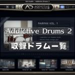 【 AD2 】Addictive Drums 2 ADpak 収録ドラムセット一覧