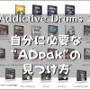 "【 AD2 】Addictive Drums 2 自分に必要な""ADpak""の見つけ方"