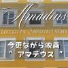 "【 AMADEUS 】今更ながら映画 "" アマデウス """