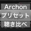 Waves PRS SuperModels Archon歪み系プリセット聴き比べ