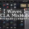 【 Waves 】CLA MixHub チャンネルストリッププラグイン