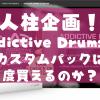 """【人柱企画!】Addictive Drums 2のカスタムパックは """"2度"""" 買えるのか?!"""