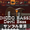 【MODO BASS】Devil Bass サンプル音源