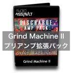 Discharge Amp Pack – Audio Assault 〜 拡張プリアンプ集