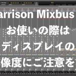 Harrison Mixbus をお使いの際はディスプレイの解像度にご注意を!