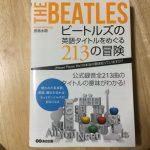 ビートルズが残した213曲の英語タイトルを解説する事だけに特化した本