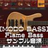 【MODO BASS】 Flame Bass サンプル音源