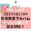 ぎっしり歯ぐき – 眉村ちあき 〜全国流通アルバム発売