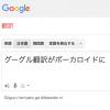 グーグル翻訳がボーカロイドに!?