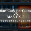 Blue Cat's Re-Guitar VS BIAS FX 2 ピックアップエミュレーション対決!