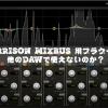 Harrison Mixbus 用プラグインは他のDAWで使えないのか?