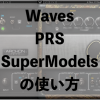 Waves PRS SuperModels の使い方