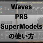 Waves PRS SuperModels の使い方