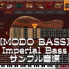【MODO BASS】 Imperial Bass サンプル音源