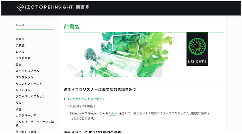 iZotope プラグイン 日本語マニュアルについて | ゆめはて com