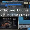 Addictive Drums 2 キック・ベードラの音をチェック