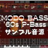 【MODO BASS】'60s P-Bass サンプル音源
