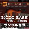 【MODO BASS】'70s J-Bass サンプル音源