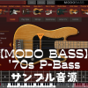 【MODO BASS】'70s P-Bass サンプル音源