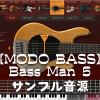 【MODO BASS】Bass Man 5 サンプル音源