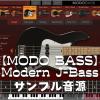 【MODO BASS】Modern J-Bass サンプル音源