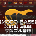 【MODO BASS】 Metal Bass サンプル音源