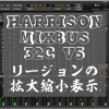 【Harrison Mixbus】リージョンの拡大・縮小表示