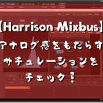 【Harrison Mixbus】アナログ感をもたらすサチュレーションをチェック!