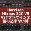 Harrison Mixbus 32C V5 でVSTプラグインが使えない時は