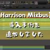 【 Harrison Mixbus 】導入事例を追加しました