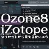 【 Ozone8 iZotope 】プリセットから見える使いみち