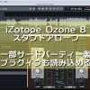 iZotope Ozone 8 スタンドアローンは一部サードパーティー製プラグインも読み込める