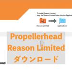 Reason Limited ダウンロード – Propellerhead –