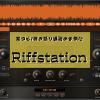 【 Riffstation 】耳コピ/弾き語り練習のお供に便利ツール 〜 無料DL終了 〜