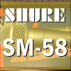 SHURE SM-58 (シュア エスエム 58)