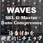 Waves SSL G-Master Buss Compressor の倍音付加を視覚的にチェック