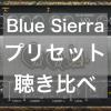 Waves PRS SuperModels Blue Sierra / V9歪み系プリセット聴き比べ