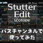 Stutter Edit をバスチャンネルで使ってみた