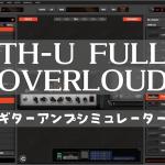 TH-U FULL – OVERLOUD ギターアンプシミュレータ