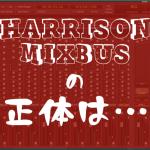 Harrison Mixbus の正体