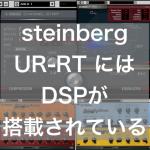 steinberg UR-RT には DSPが搭載されている