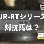 【UR−RT】購入前に対抗馬チェック!〜予算編〜