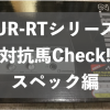 【UR−RT】購入前に対抗馬チェック!〜スペック編〜