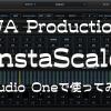 【 InstaScale 】Studio One / MacOS での使い方