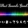 【いい音の正体】いい音ってなんだ?