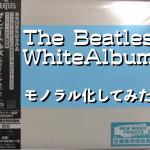 The Beatles WhiteAlbum をモノラル化してみた